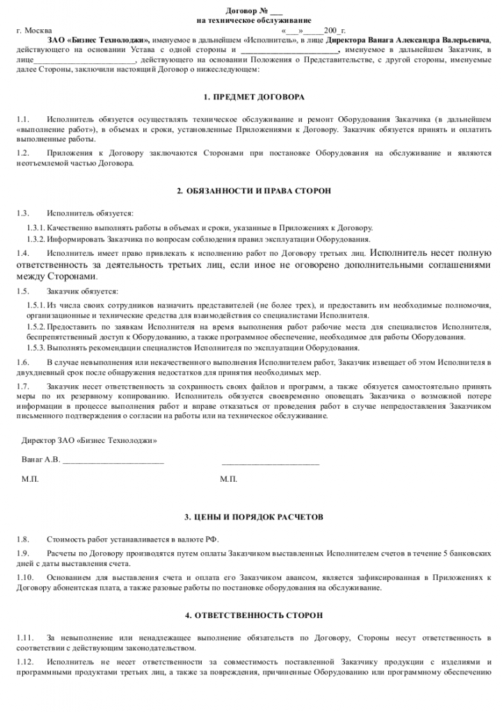 Образец договора на  техническое обслуживание 001