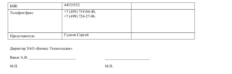 Образец договора на  техническое обслуживание  003