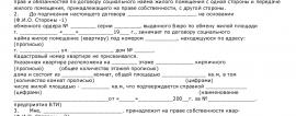 Образец договора обмена квартиры на права и обязанности по договору социального жилищного найма_001