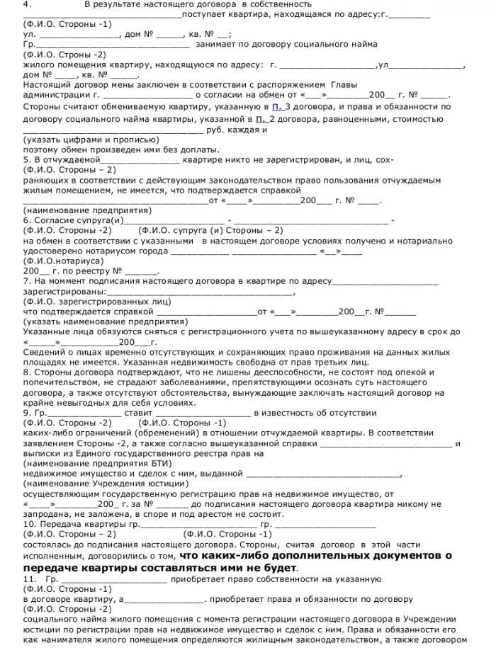 Образец договора обмена квартиры на права и обязанности по договору социального жилищного найма_002