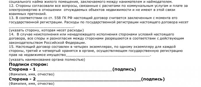 Образец договора обмена квартиры на права и обязанности по договору социального жилищного найма_003