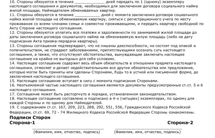 Образец договора об обмене квартир, занимаемых по договору социального найма_003
