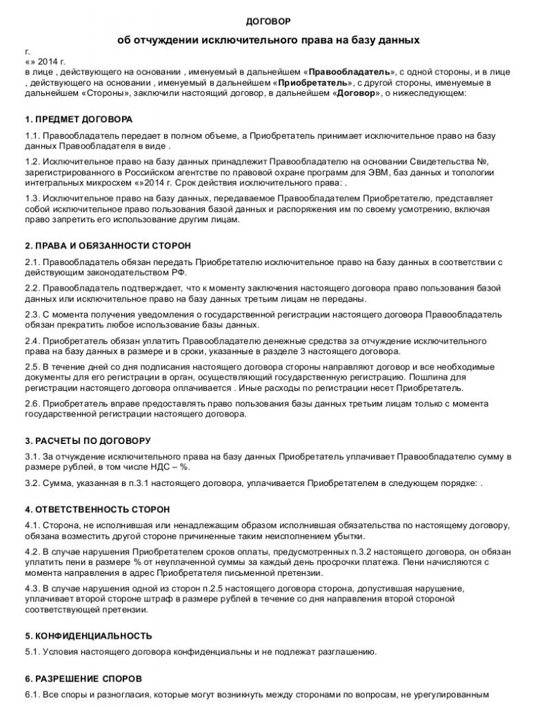 Образец договора об отчуждении исключительного права на базу данных _001