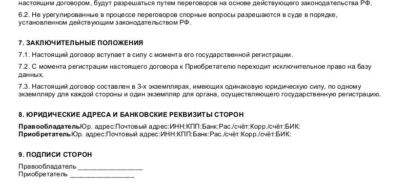 Образец договора об отчуждении исключительного права на базу данных _002