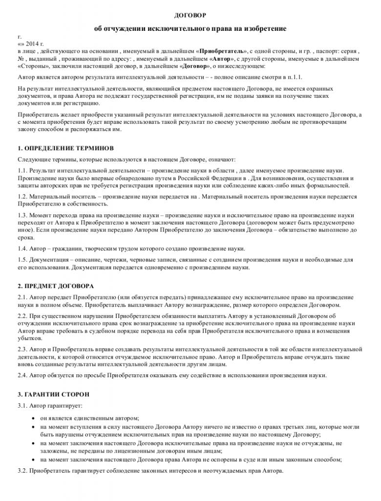 Образец договора об отчуждении исключительного права на изобретение _001