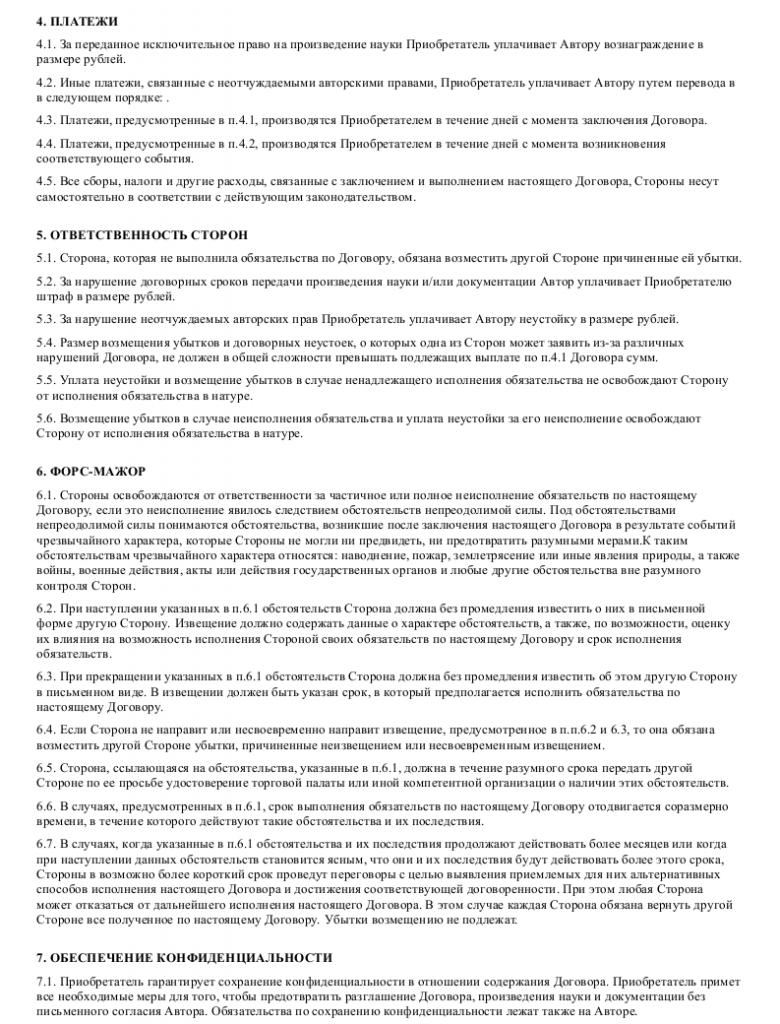 Образец договора об отчуждении исключительного права на изобретение _002