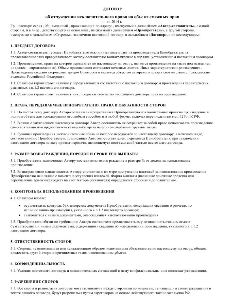 Образец договора об отчуждении исключительного права на объект смежных прав _001
