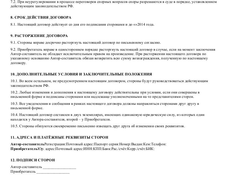 Образец договора об отчуждении исключительного права на объект смежных прав _002