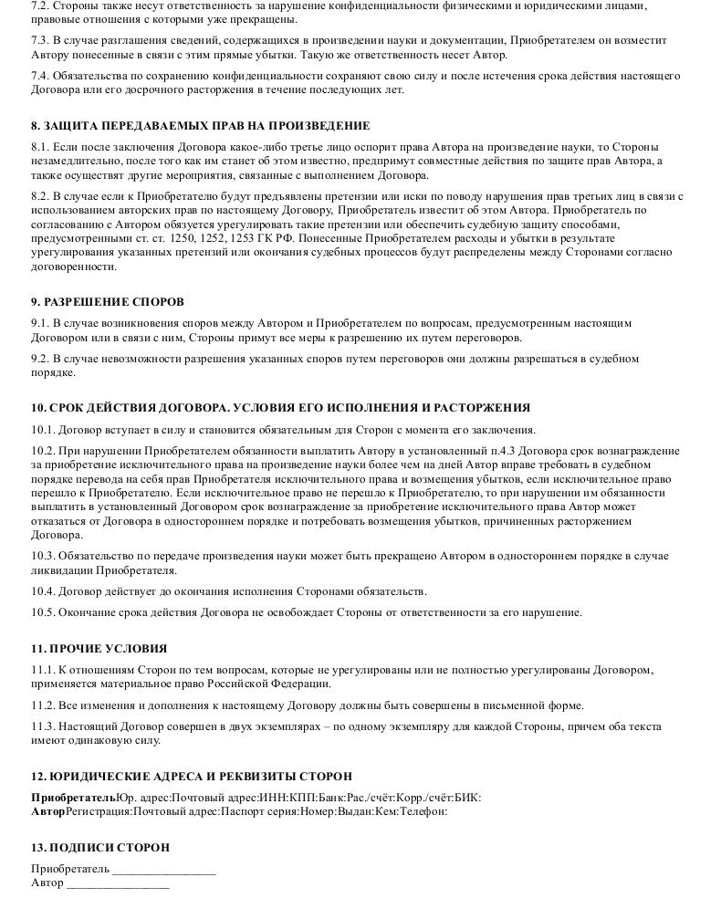 Образец договора об отчуждении исключительного права на программу _003