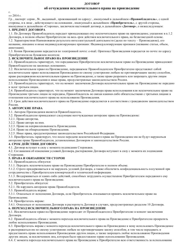 Образец договора об отчуждении исключительного права на произведение _001