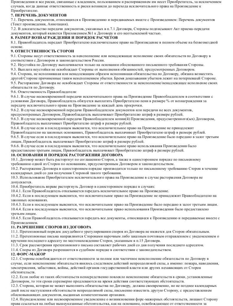 Образец договора об отчуждении исключительного права на произведение _002