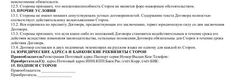 Образец договора об отчуждении исключительного права на произведение _003