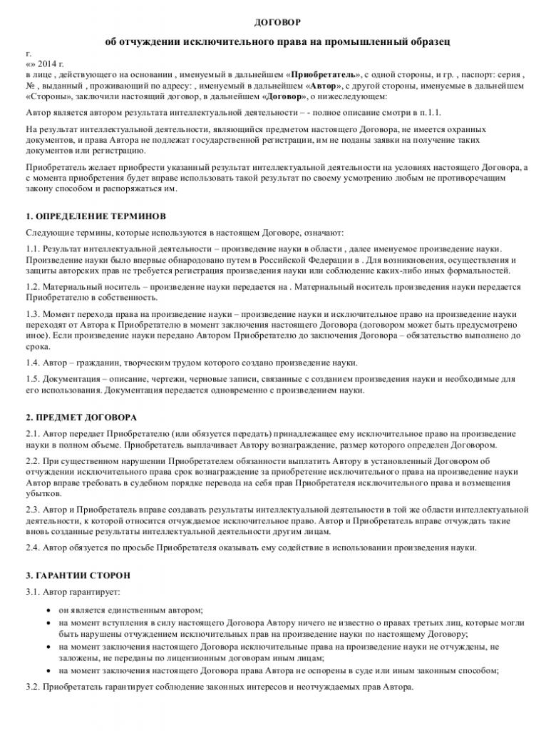 Образец договора об отчуждении исключительного права на промышленный образец _001