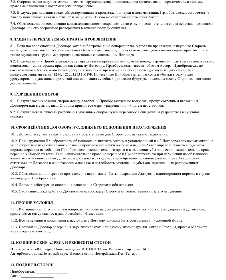 Образец договора об отчуждении исключительного права на секрет производства _003
