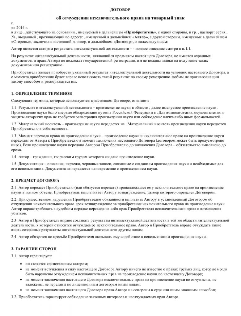 Образец договора об отчуждении исключительного права на товарный знак _001