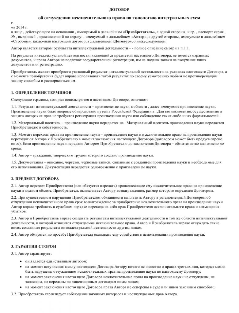 Образец договора об отчуждении исключительного права на топологию интегральных схем _001