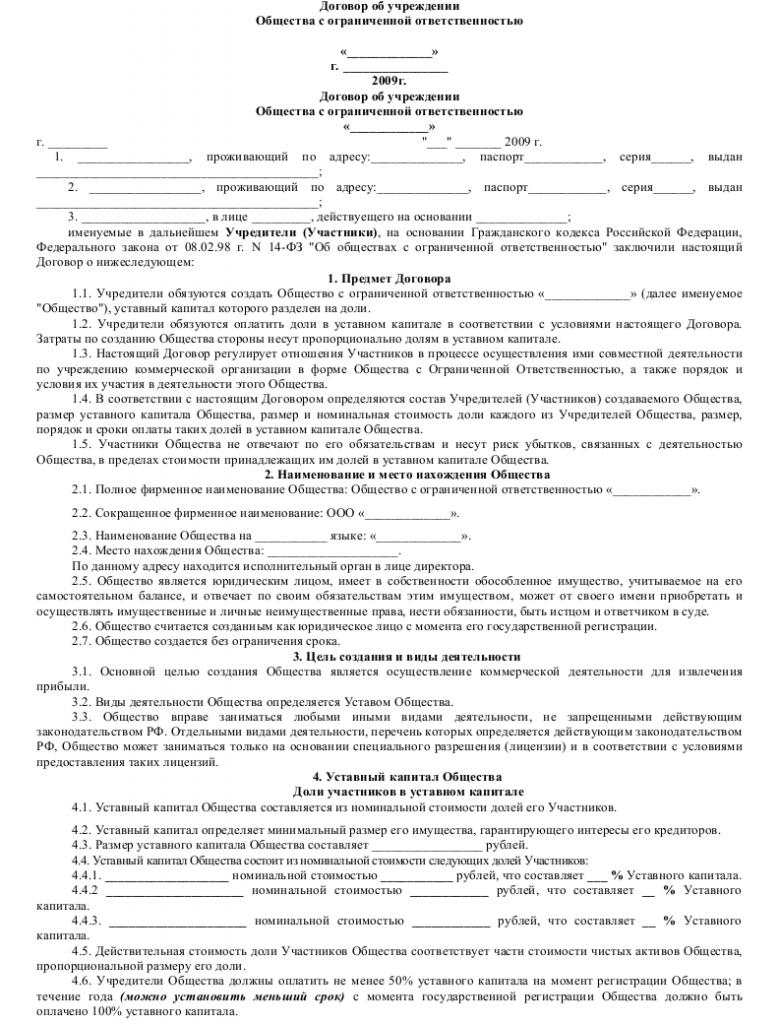 Образец договора об учреждении _001