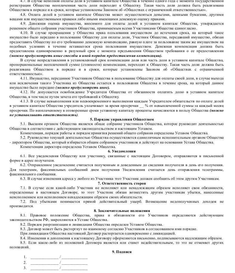 Образец договора об учреждении _002