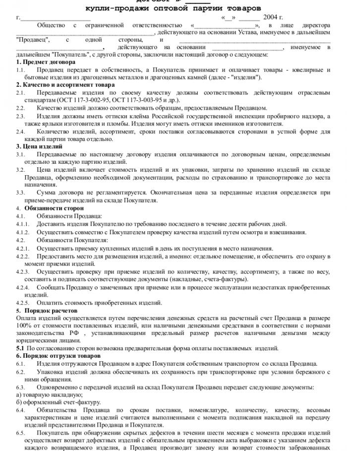 Образец договора оптовой купли-продажи  _001