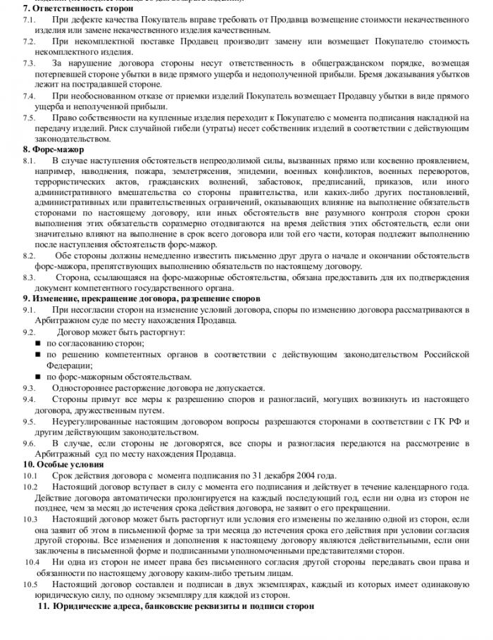 Образец договора оптовой купли-продажи  _002