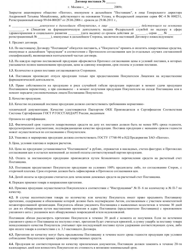 Образец договора оптовой поставки _001