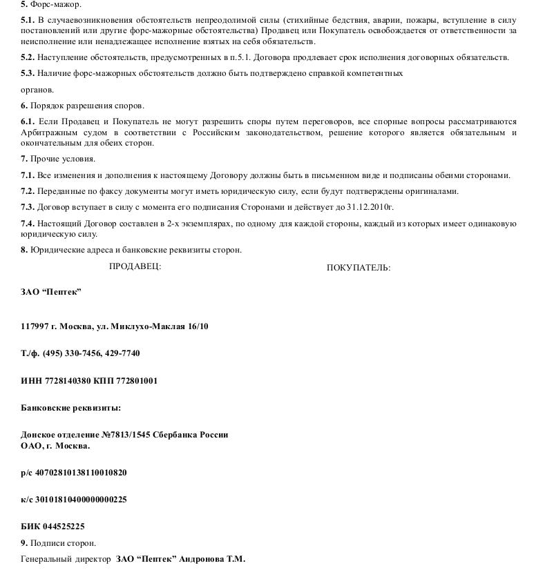 Образец договора оптовой поставки _002