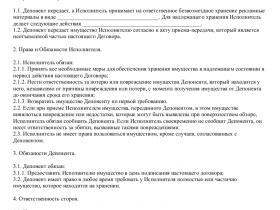 Образец договора ответственного хранения _001