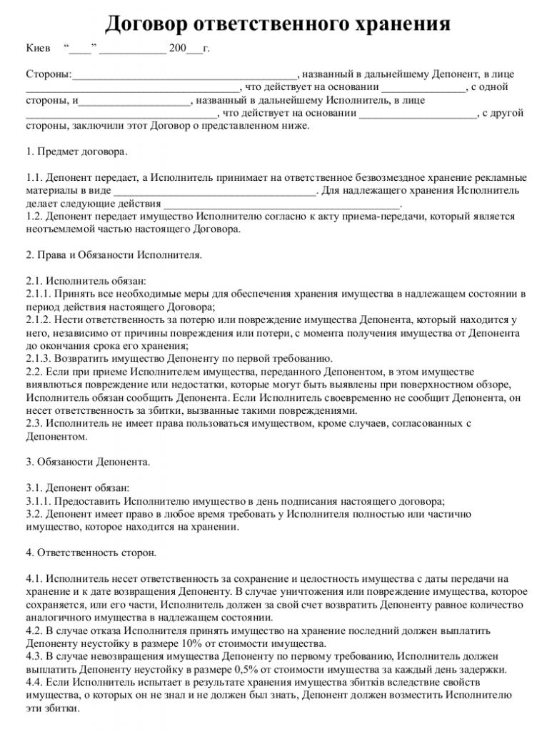 Образец договора беспроцентного займа между юридическими лицами - 7a98