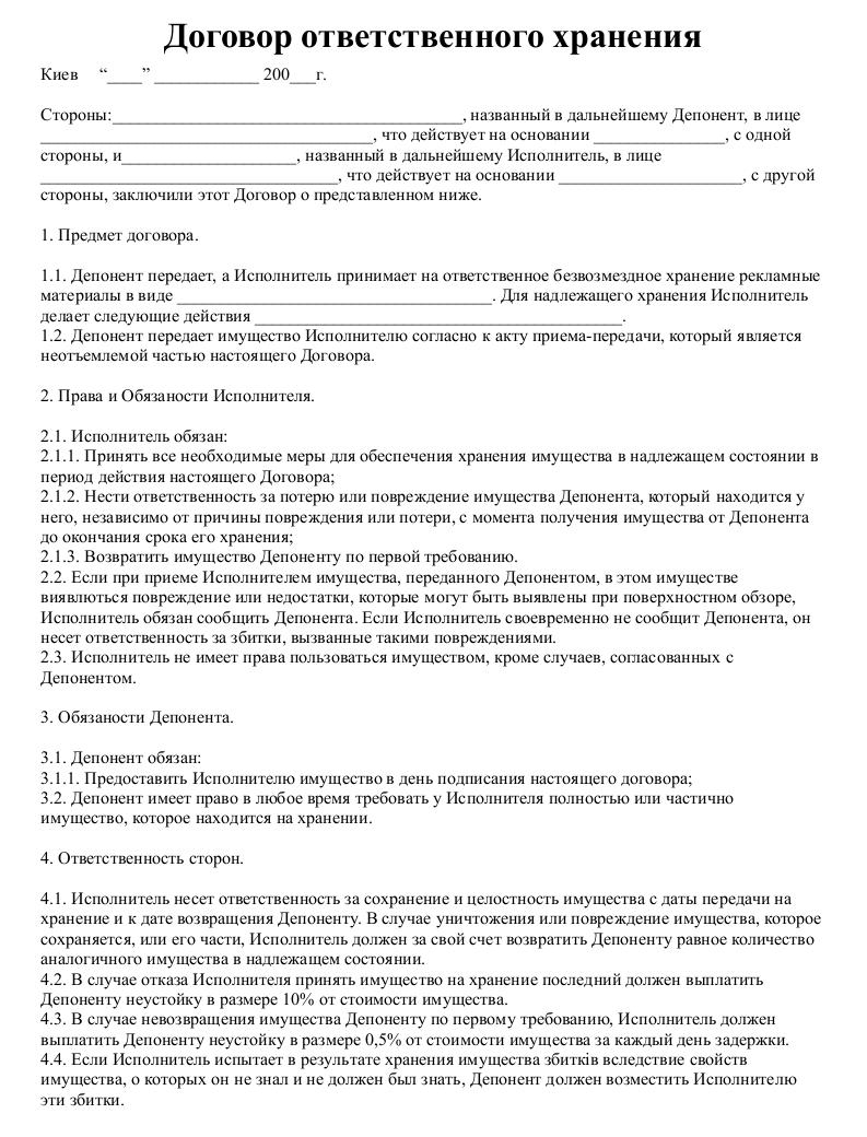 Скачать договор ответственного хранения украина