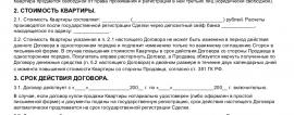 Образец договора о задатке_001