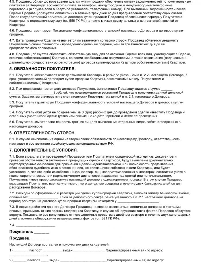 Образцы договоров и документов  Договоробразецру
