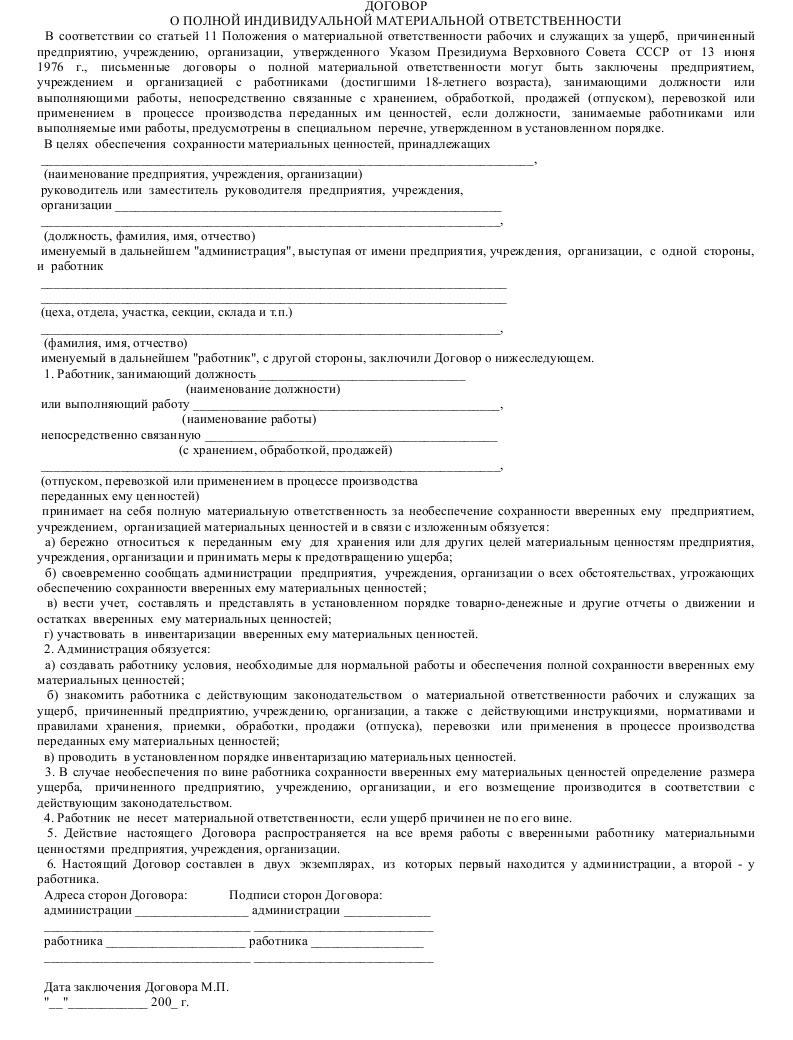 Образец бланков договоров