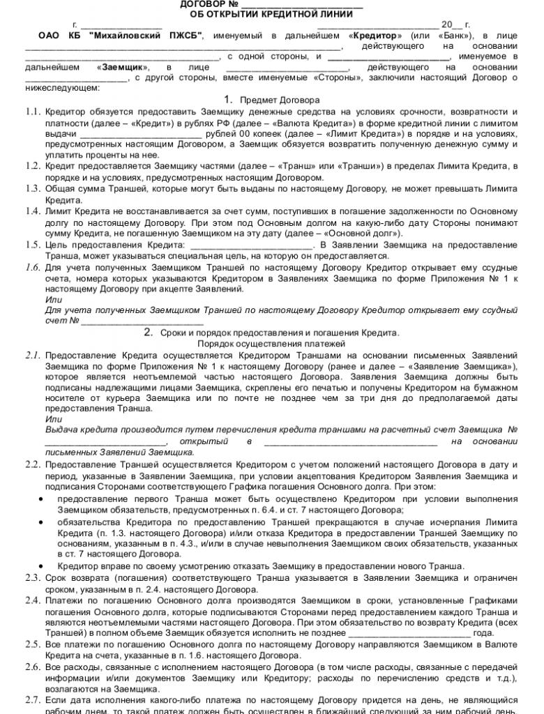 Образец договора о предоставлении кредитной линии _001
