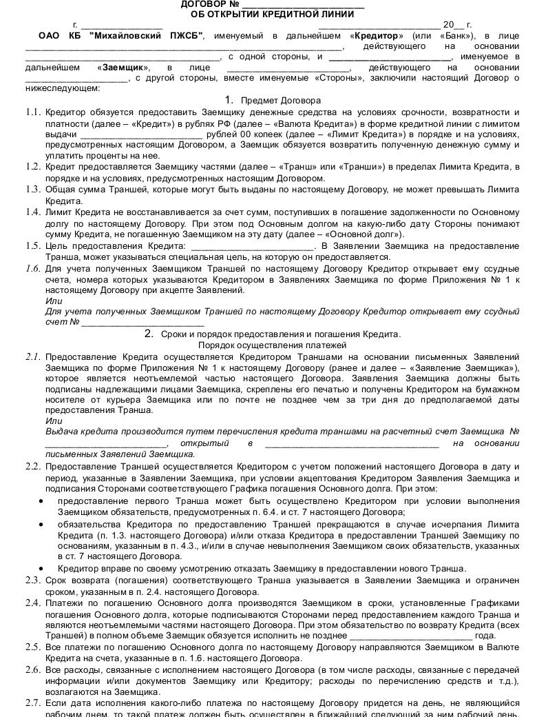 Договор займа для микрофинансовой организации