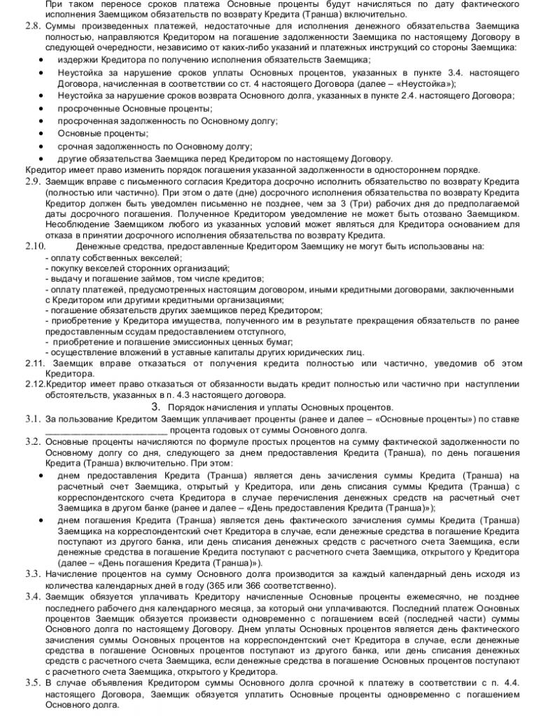 Образец договора о предоставлении кредитной линии _002