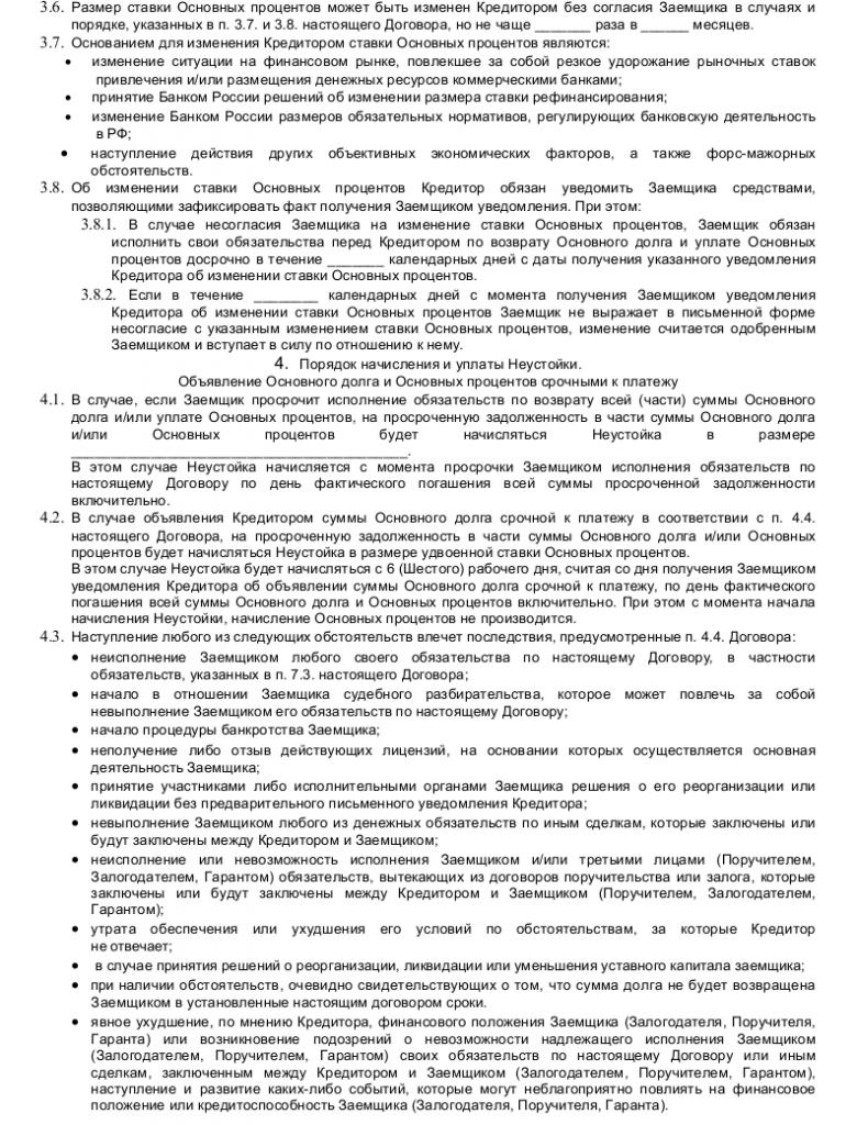 Образец договора о предоставлении кредитной линии _003