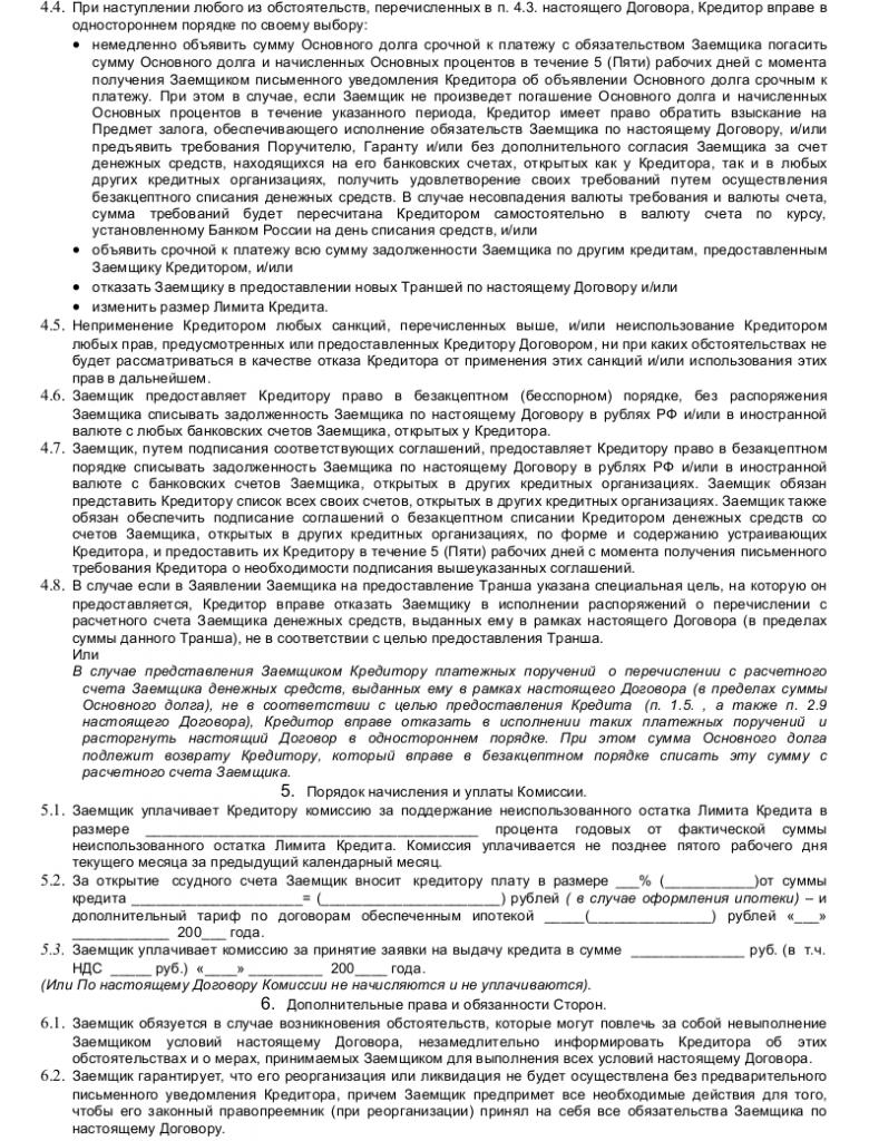 Образец договора о предоставлении кредитной линии _004