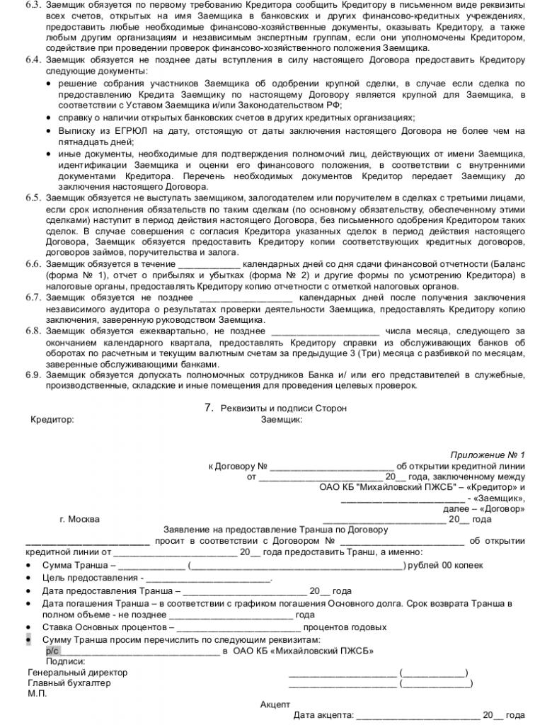 Образец договора о предоставлении кредитной линии _005