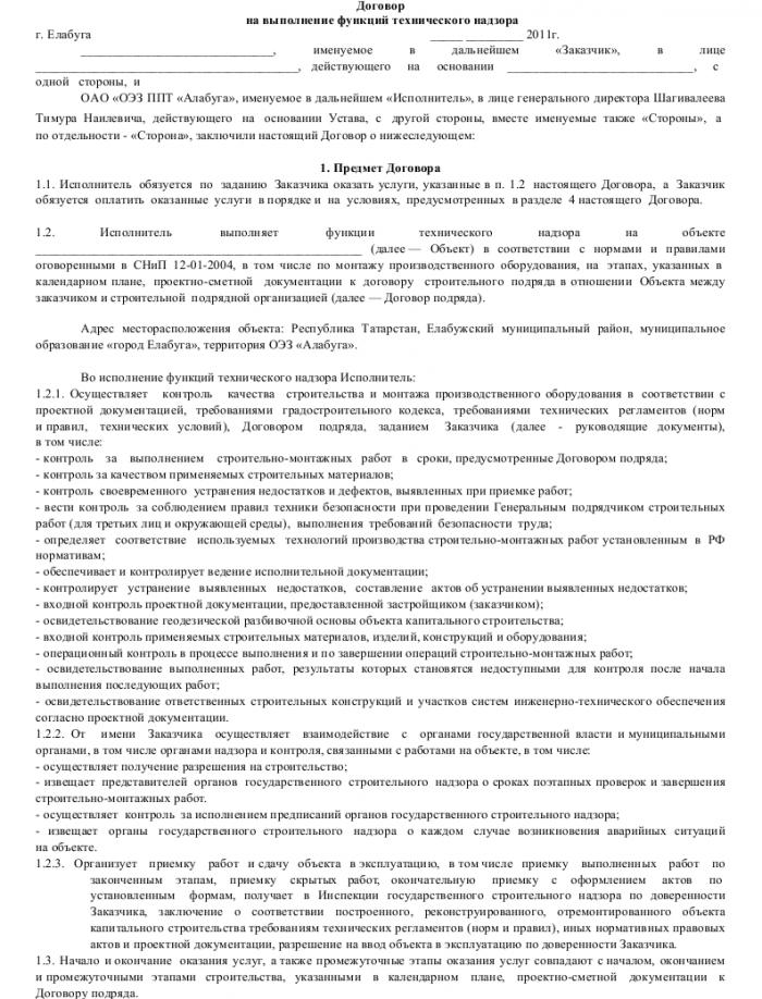 Образец договора о предоставлении услуг технического заказчика _001