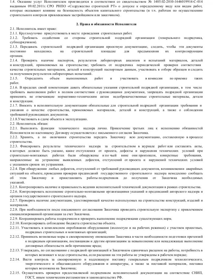 Образец договора о предоставлении услуг технического заказчика _002