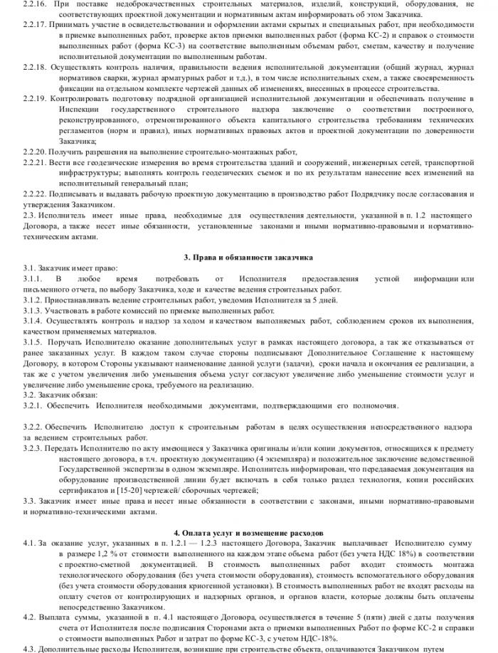 Образец договора о предоставлении услуг технического заказчика _003