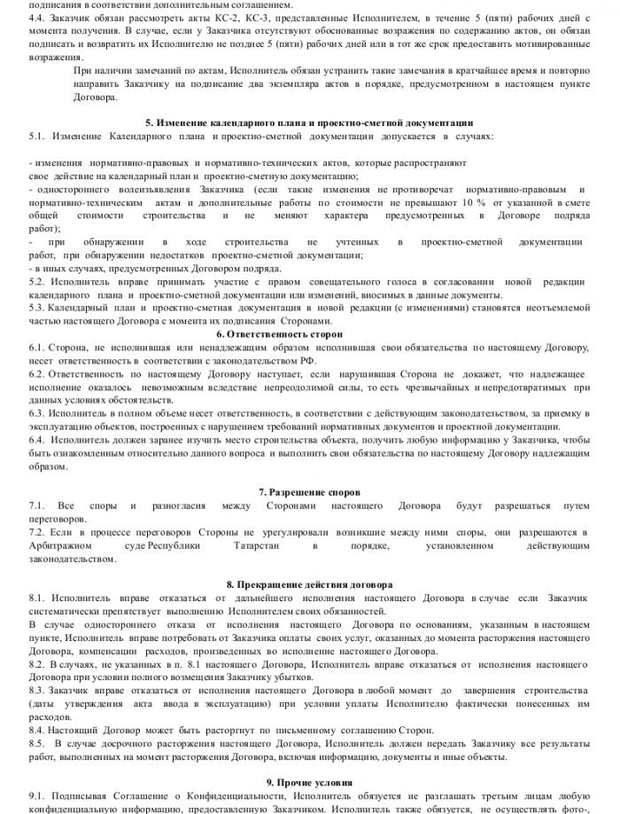 Образец договора о предоставлении услуг технического заказчика _004