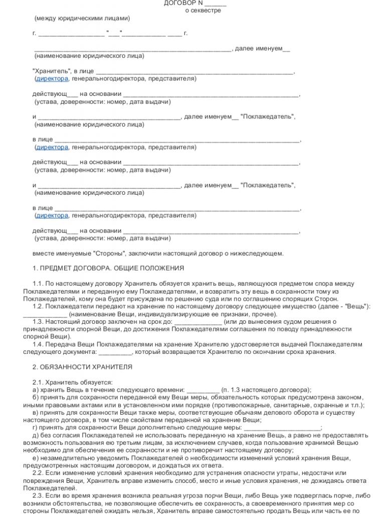 Образец договора о секвестре (хранение вещей, являющихся предметом спора) _001