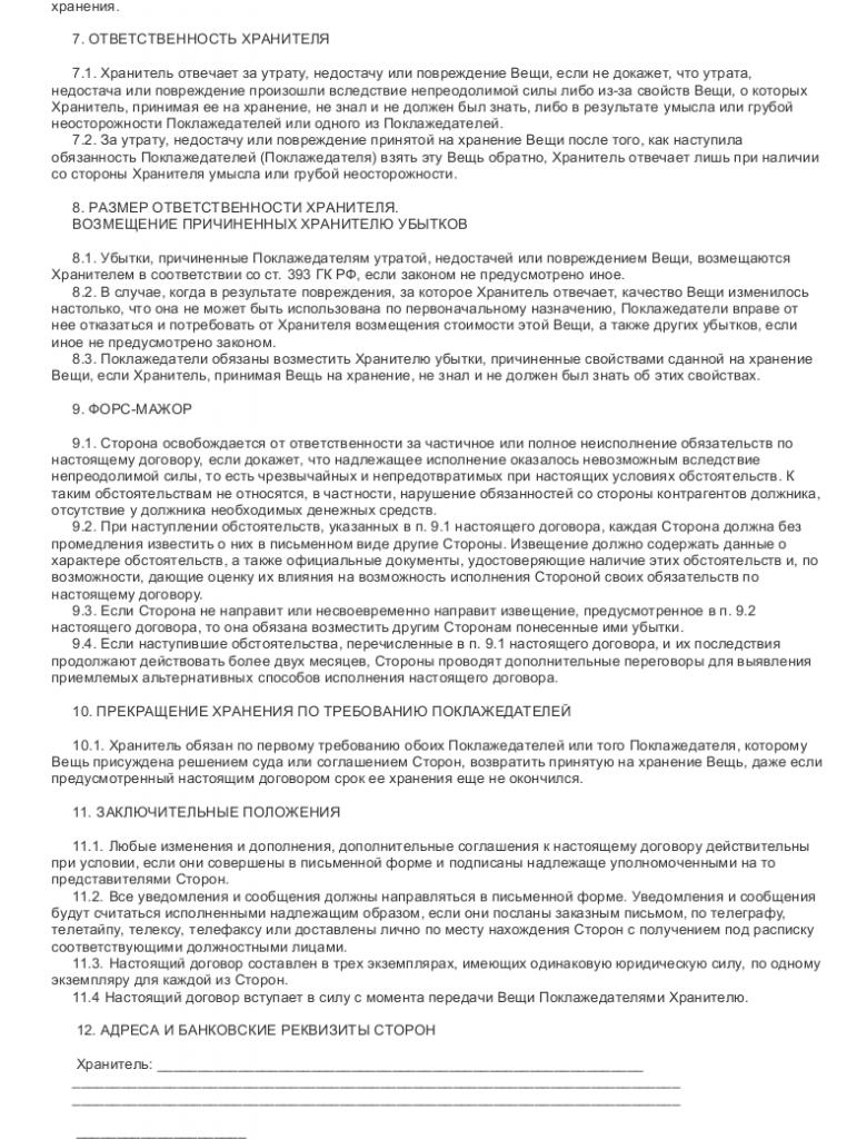 Образец договора о секвестре (хранение вещей, являющихся предметом спора) _003