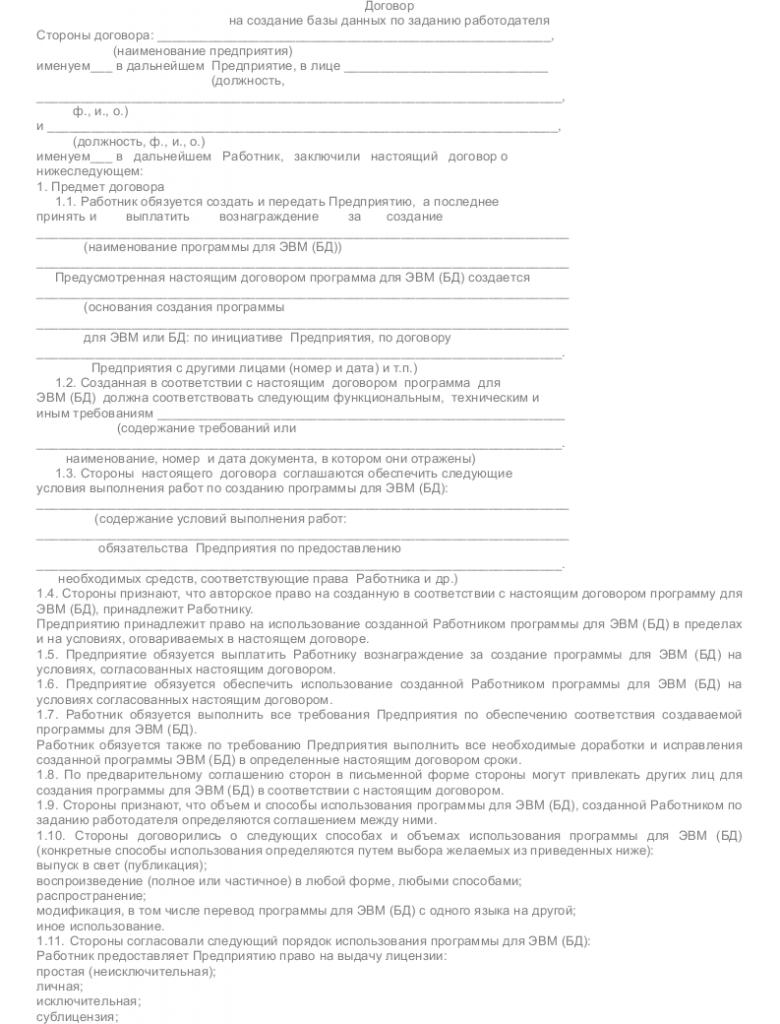 Образец договора о создании базы данных по заказу _001