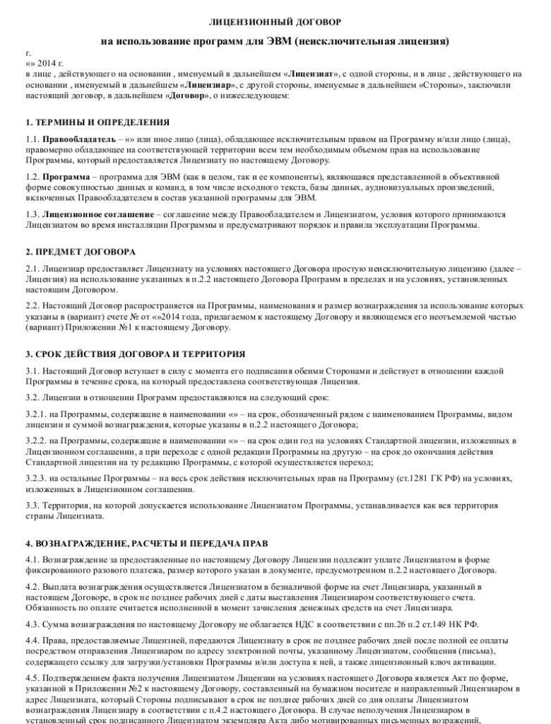 Сублицензионный договор об использовании программ для эвм и баз данных