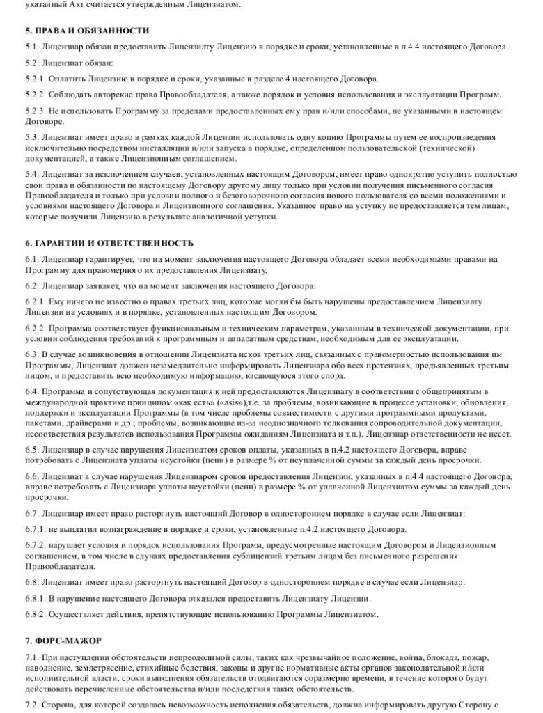 Образец договора о создании программы для ЭВМ по заказу _002