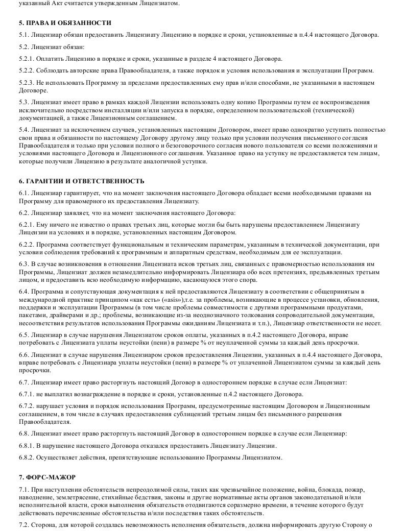 Договор на разработку бизнес идеи подготовка бизнес планов предпринимателями