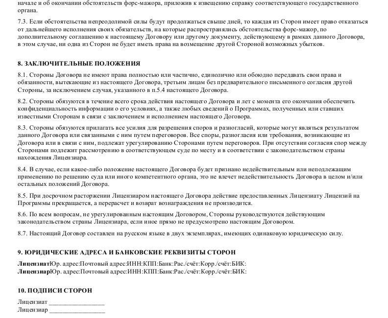 Образец договора о создании программы для ЭВМ по заказу _003