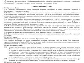Образец договора перевозки больных _001